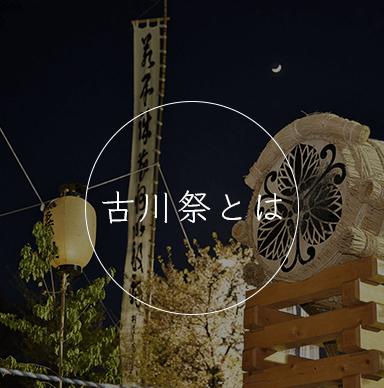 古川祭とはページへのリンク