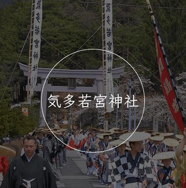 気多若宮神社ページへのリンク
