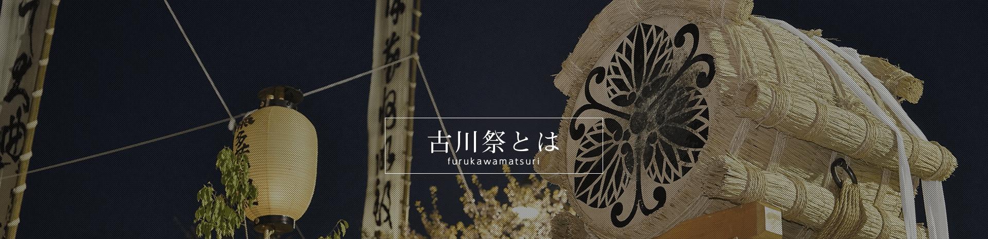 古川祭とはページトップ