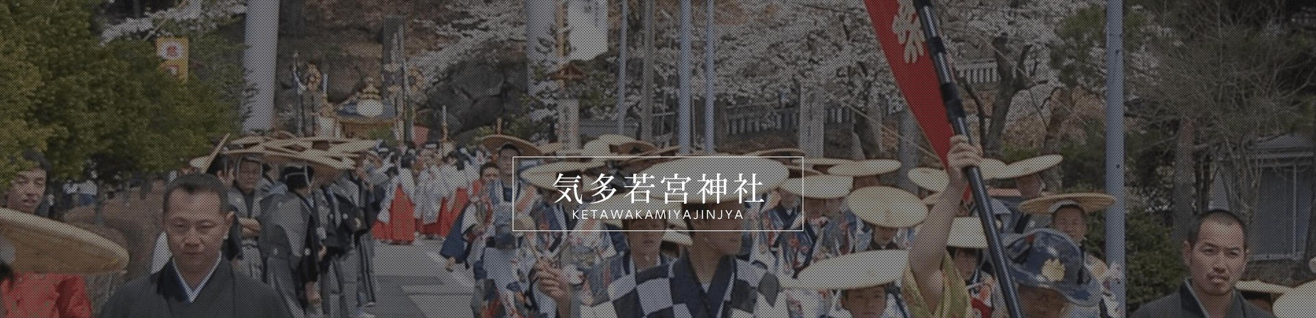 気多若宮神社ページトップ