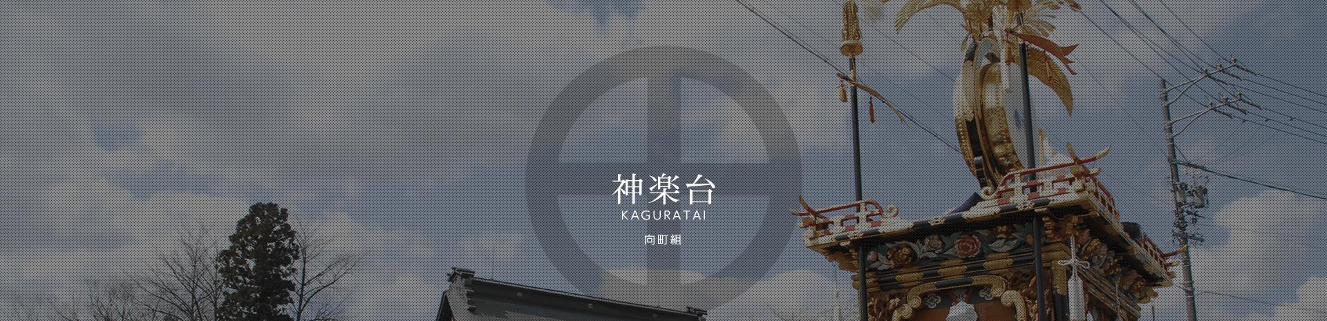 神楽台ページトップ