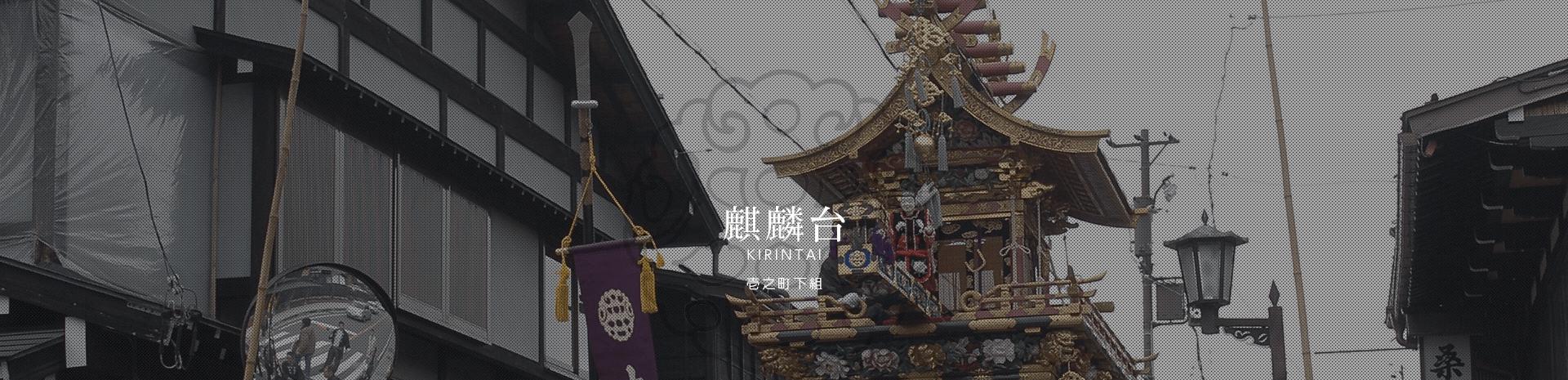 麒麟台ページトップ