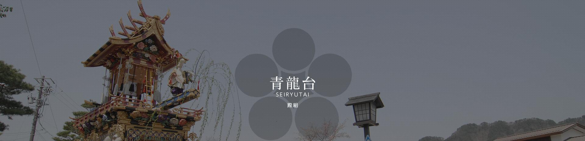 青龍台ページトップ