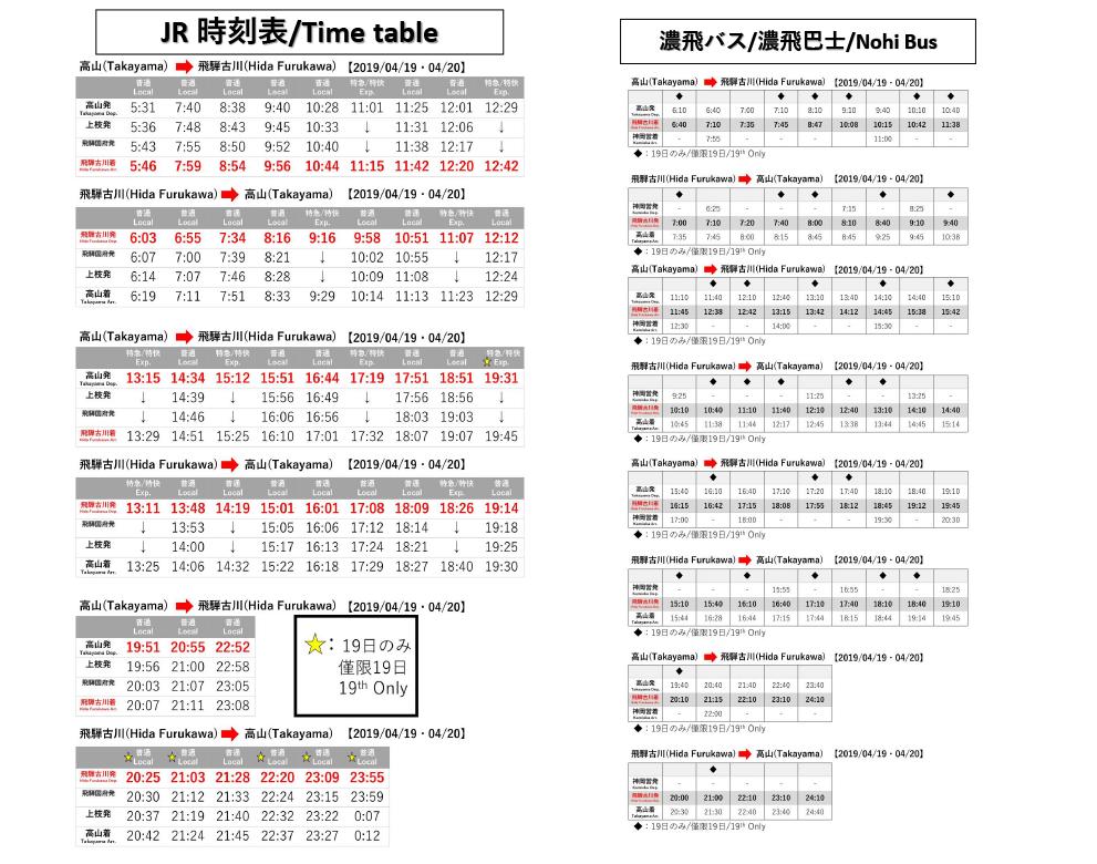 JR、バスの時刻表